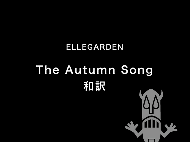 The Autumn Song和訳